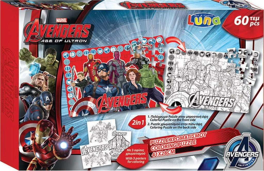 4a4d750816cc book-stop.gr-Παζλ Χρωματίζω 2 Όψεων Avengers 60 Τεμαχίων Luna 500732